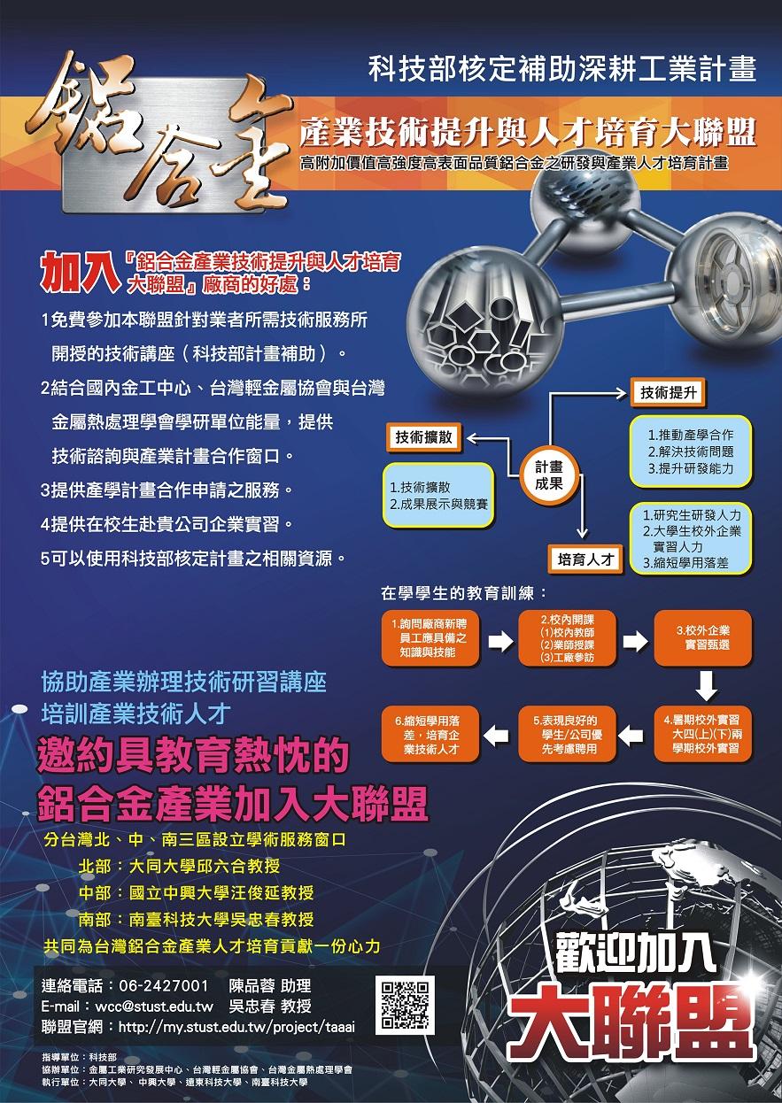 proimages/鋁合金產業技術提升與人才培育大聯盟-海報.jpg